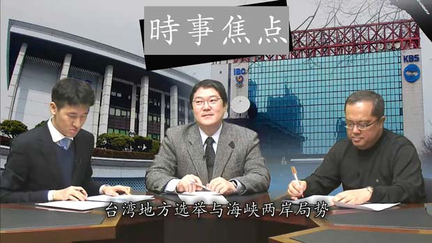 台湾地方选举与海峡两岸局势