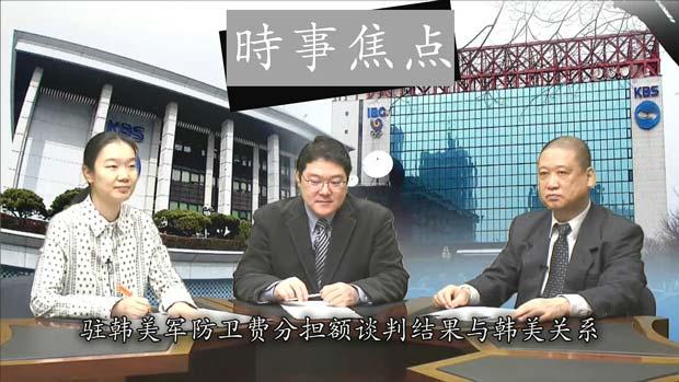 驻韩美军防卫费分担额谈判结果与韩美关系