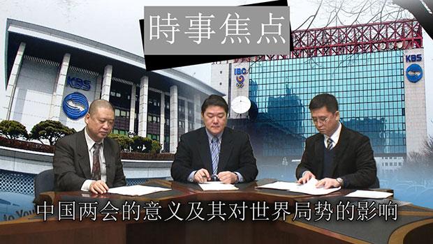 中国两会的意义及其对世界局势的影响