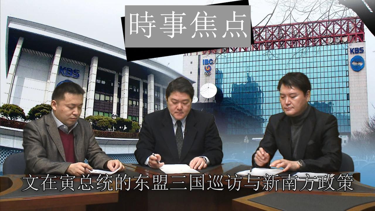 文在寅总统的东盟三国巡访与新南方政策