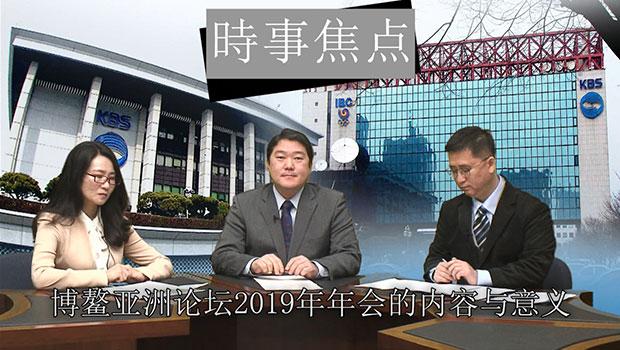 博鳌亚洲论坛2019年年会的内容与意义