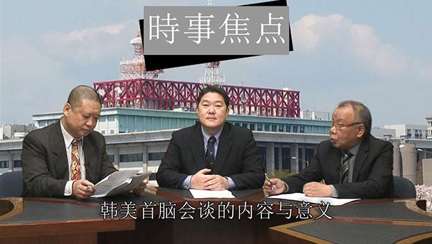 韩美首脑会谈的内容与意义