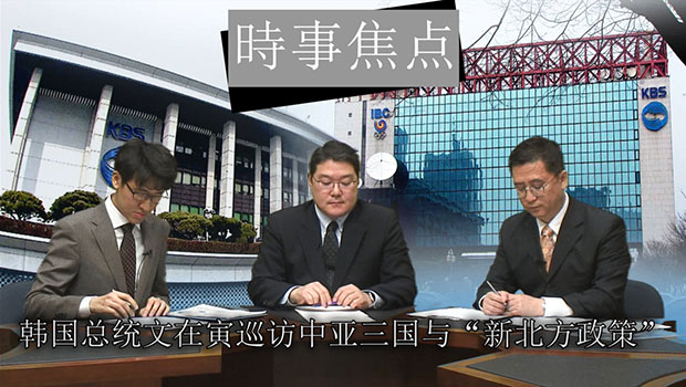 """韩国总统文在寅巡访中亚三国与""""新北方政策"""""""