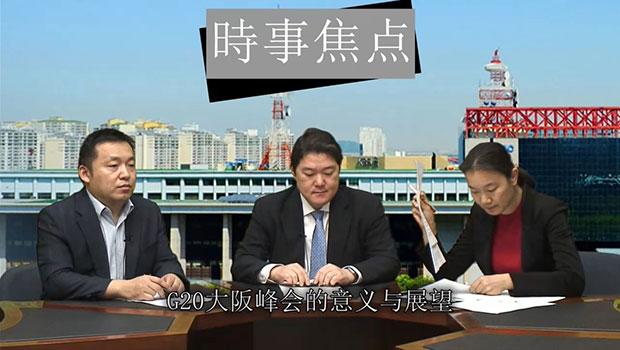 G20大阪峰会的意义与展望
