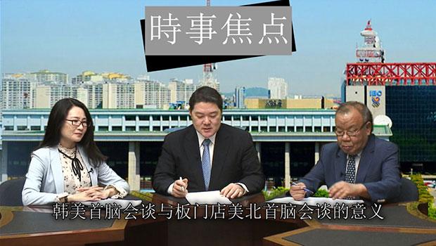 韩美首脑会谈与板门店美北首脑会谈的意义