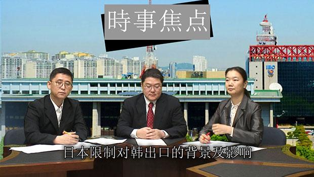日本限制对韩出口的背景及影响