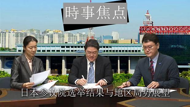 日本参议院选举结果与地区局势展望