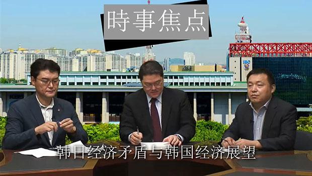 韩日经济矛盾与韩国经济展望
