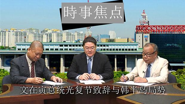 文在寅总统光复节致辞与韩半岛局势