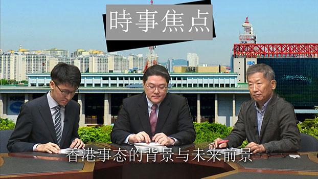 香港事态的背景与未来前景