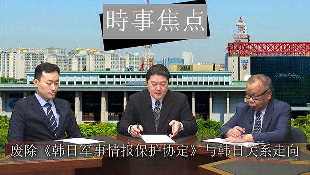 废除《韩日军事情报保护协定》与韩日关系走向