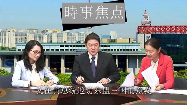 文在寅总统巡访东盟三国的意义