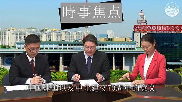 中国建国以及中北建交70周年的意义