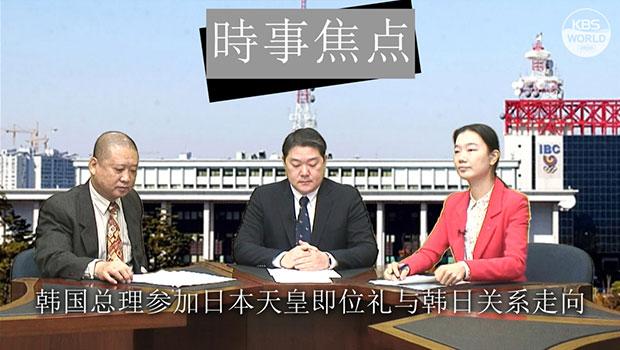 韩国总理参加日本天皇即位礼与韩日关系走向