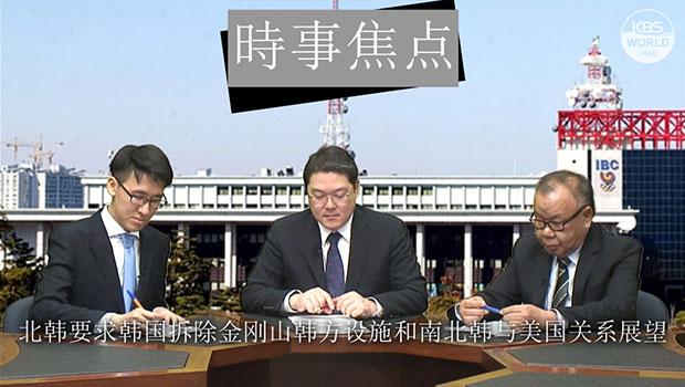 北韩要求韩国拆除金刚山韩方设施和南北韩与美国关系展望