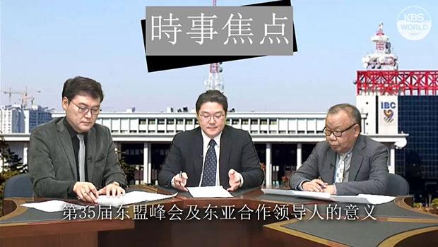 第35届东盟峰会及东亚合作领导人的意义
