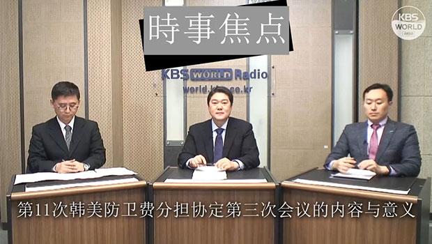 第11次韩美防卫费分担协定第三次会议的内容与意义