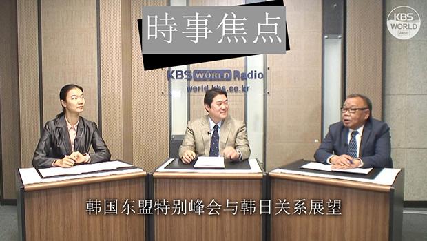 韩国东盟特别峰会与韩日关系展望
