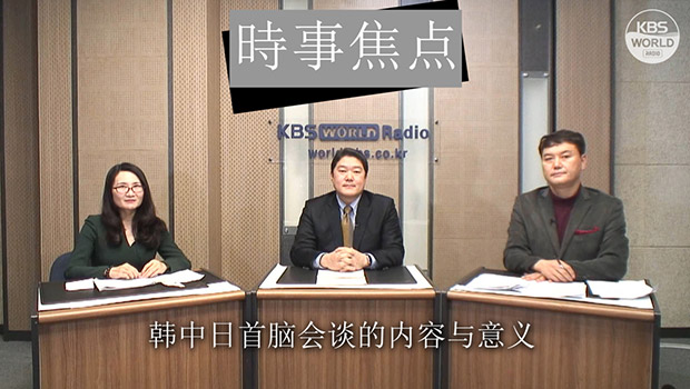 韩中日首脑会谈的内容与意义