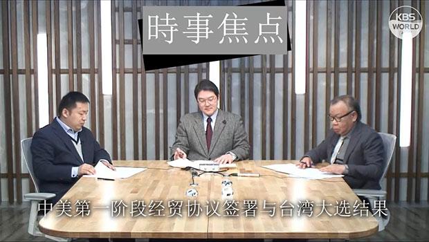 中美第一阶段经贸协议签署与台湾大选结果