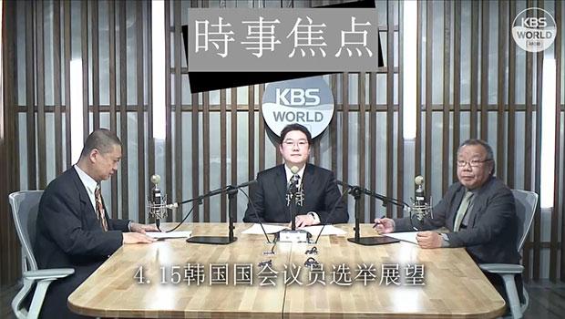 4.15韩国国会议员选举展望