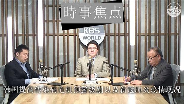 韩国提高传染病危机预警级别以及新冠肺炎疫情现况