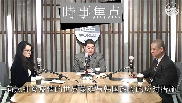 新冠肺炎疫情的世界蔓延与韩国政府的应对措施