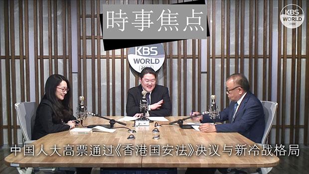 中国人大高票通过《香港国安法》决议与新冷战格局