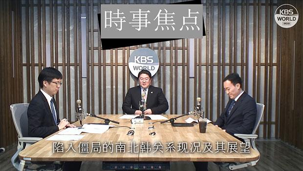 陷入僵局的南北韩关系现况及其展望