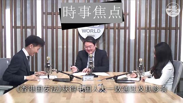 《香港国安法》获得中国人大一致通过及其影响