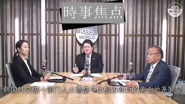 韩国外交统一部门人士调整与比根访韩后的美北关系展望