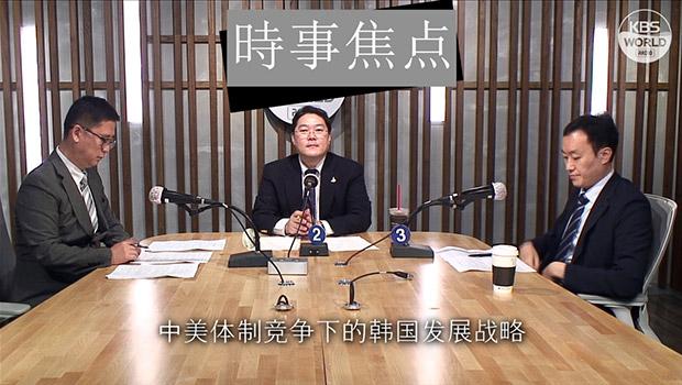 中美体制竞争下的韩国发展战略