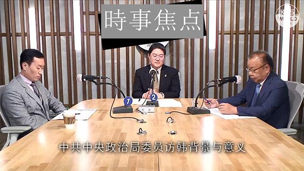 中共中央政治局委员访韩背景与意义