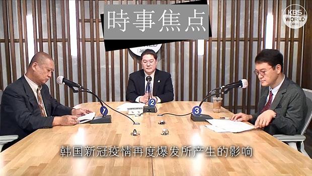 韩国新冠疫情再度爆发所产生的影响