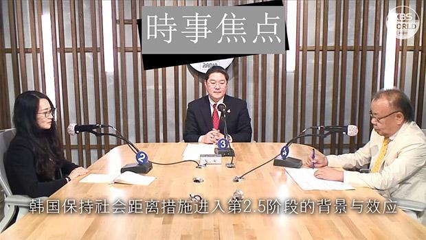 韩国保持社会距离措施进入第2.5阶段的背景与效应