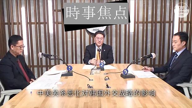 中美关系恶化对韩国外交战略的影响