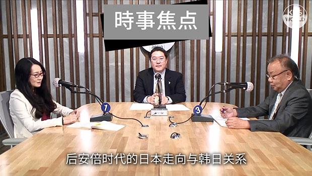 后安倍时代的日本走向与韩日关系