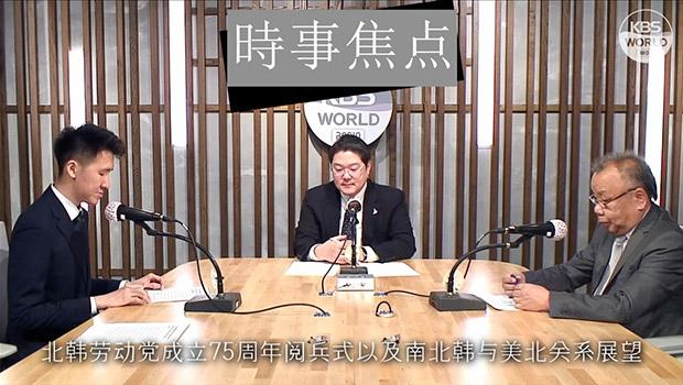北韩劳动党成立75周年阅兵式以及南北韩与美北关系展望