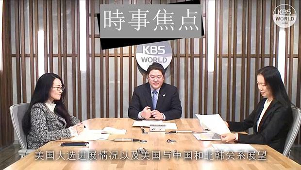 美国大选进展情况以及美国与中国和北韩关系展望