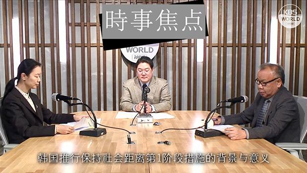 韩国推行保持社会距离第1阶段措施的背景与意义