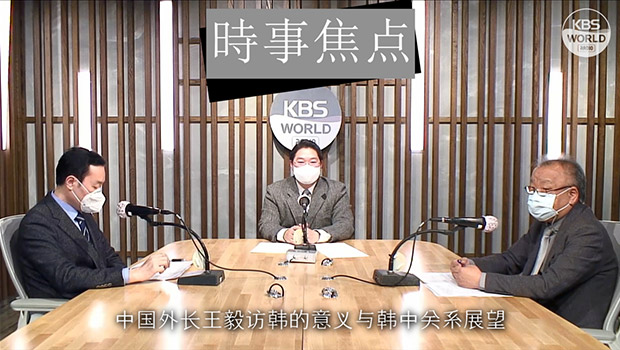 中国外长王毅访韩的意义与韩中关系展望