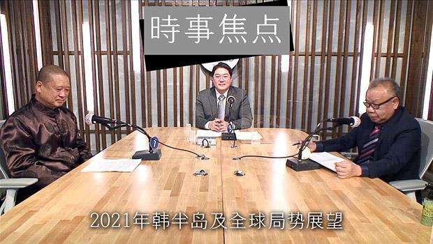 2021年韩半岛及全球局势展望