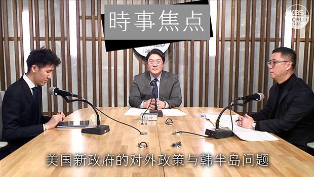 美国新政府的对外政策与韩半岛问题