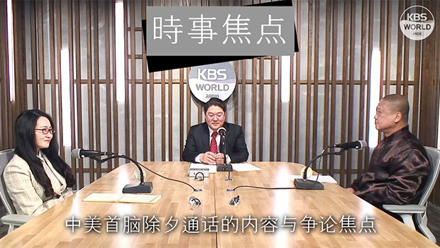 中美首脑除夕通话的内容与争论焦点