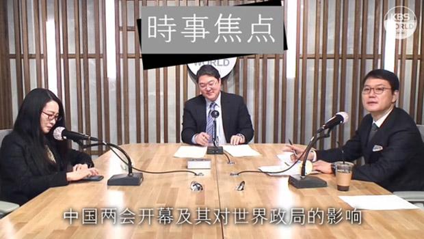 中国两会开幕及其对世界政局的影响