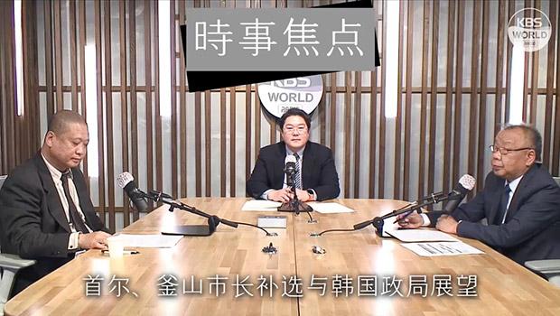 首尔、釜山市长补选与韩国政局展望