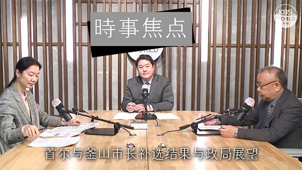 首尔与釜山市长补选结果与政局展望