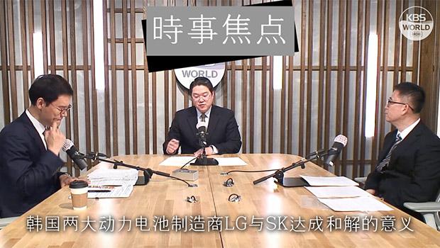韩国两大动力电池制造商LG与SK达成和解的意义