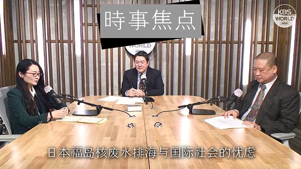 日本福岛核废水排海与国际社会的忧虑