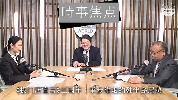 《板门店宣言》三周年:举步维艰的韩半岛局势